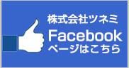 株式会社ツネミ Facebook