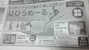 2016年1月8日西日本新聞朝刊