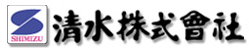 清水株式会社