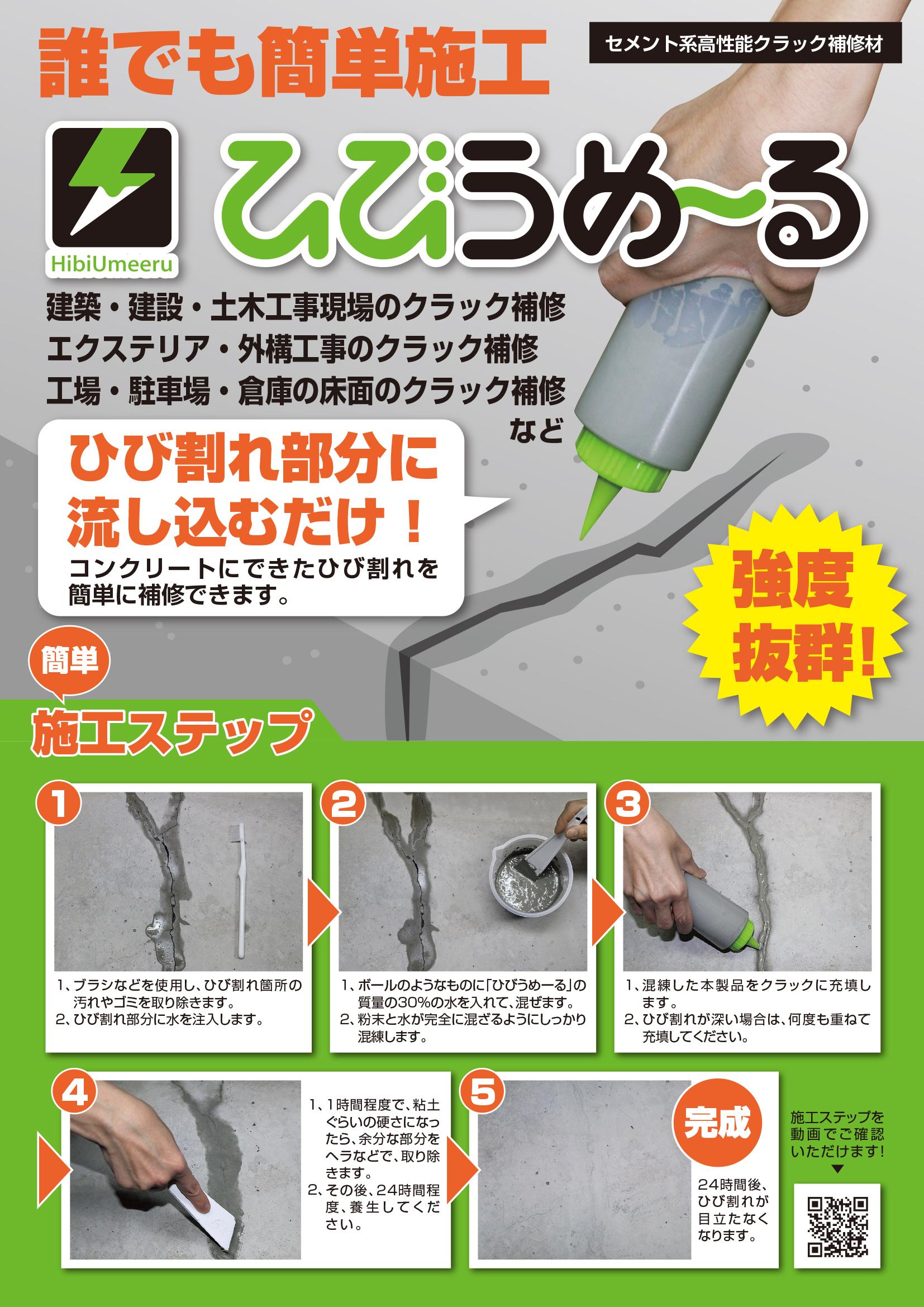 ひびうめーる201712改版omote緑