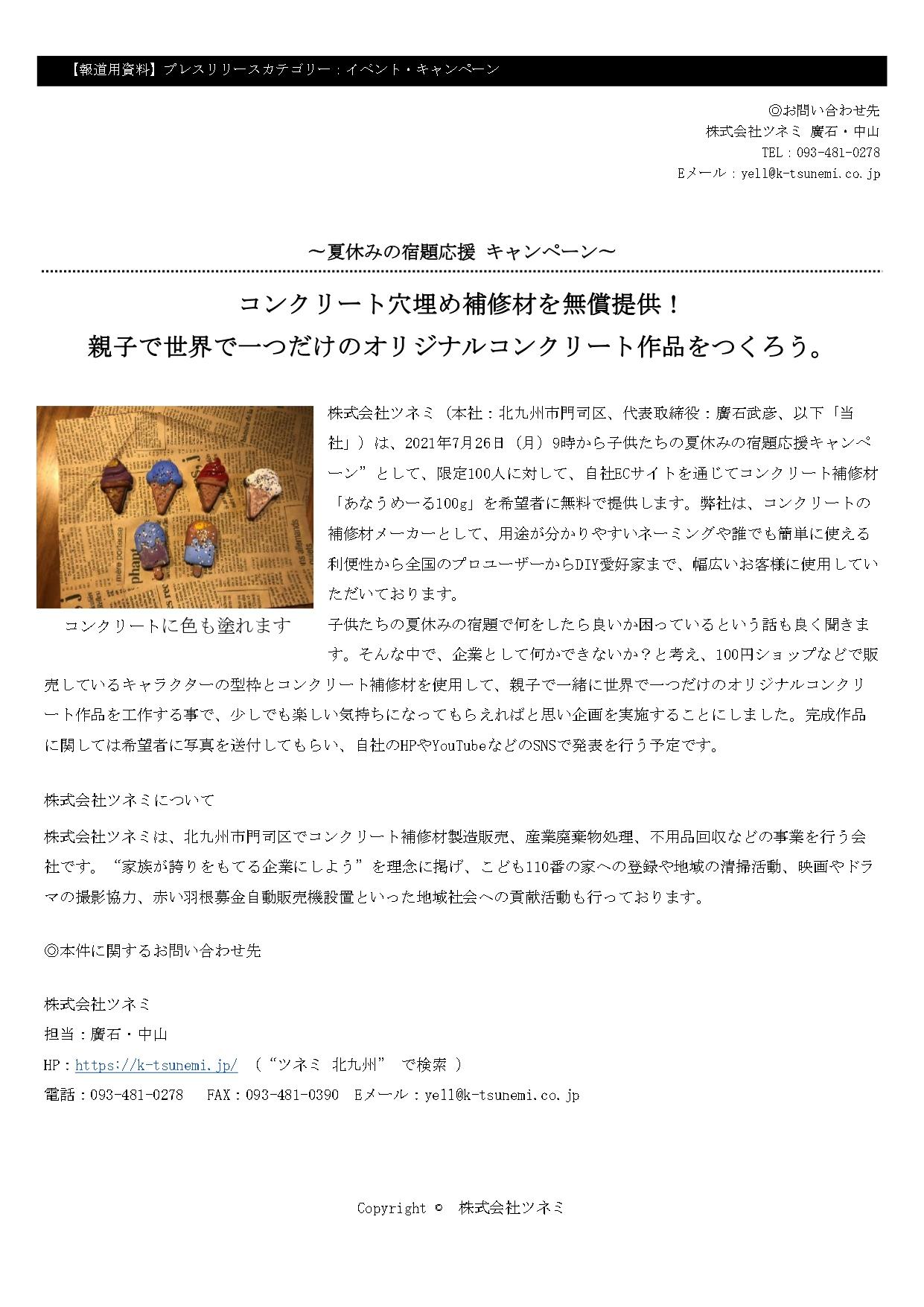プレスリリース-夏休みの宿題応援キャンペーン2021年7月